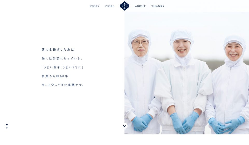 木の屋石巻水産 Web site