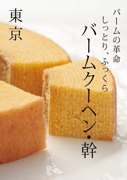 孫ふく Poster