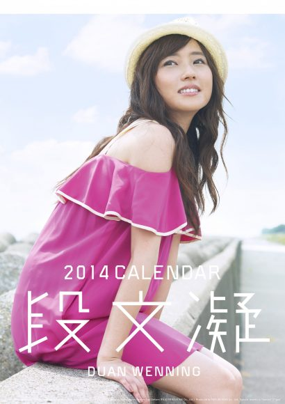 段文凝2014カレンダー