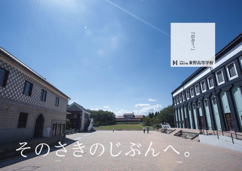 東野高等学校 Poster
