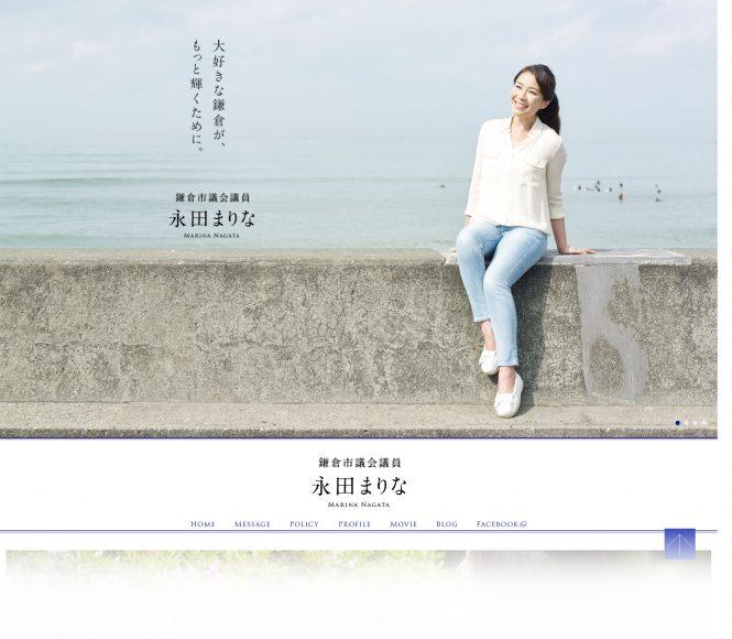 鎌倉市議会議員 永田まりな Web site